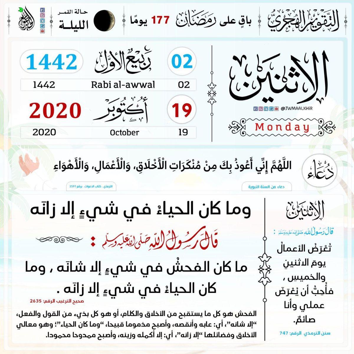 التذكير اليومي بـ التقويم الهجري الاثنين 02 ربيع الأول 1442هـ الموافق لـ 19 أكتوبر2020م باق على رمضان 177 يوم ا حديث اليوم م Math Bullet Journal Journal