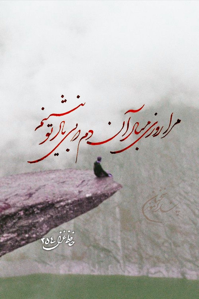 شعر زیبا از شاعر معاصر حافظ غزلیات غزل 354 مرا روزی مباد آن دم که بی یاد تو بنشینم عشق خدا معشوق رومانت Gold Leaf Diy Calligraphy Art Farsi Poem