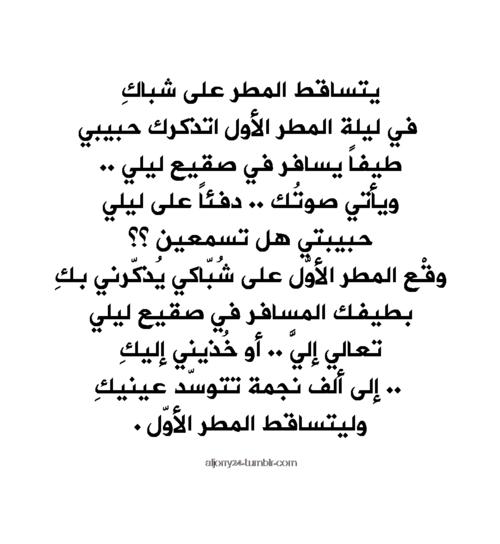 و يتساقط المطر Arabic Quotes Quotes Sayings