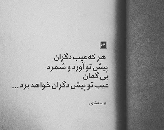 شعر زیبایی با خطاطی Persian Poetry Persian Poem Calligraphy Persian Quotes