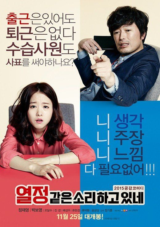 Jung Jae Young And Park Bo Young You Call It Passion Park Bo Young Korean Drama Movies My Love From Another Star