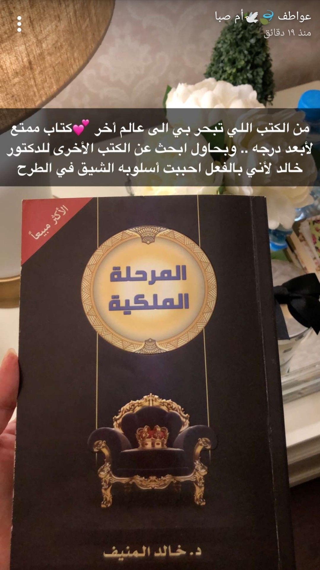 Pin By Raneem On عواطف ام صبا Book Suggestions Book Club Books Books