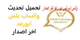 تنزيل تحديث واتس اب بلس ابو رعد 2020 تحميل اخر اصدار ضد الحظر Arwhatsapp اى ار Arabic Calligraphy Omar