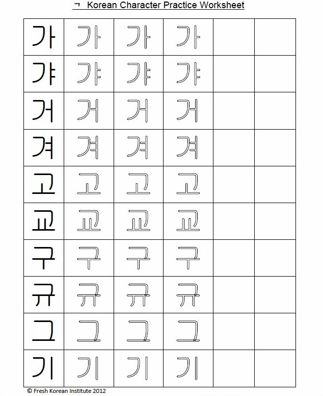 Practice Korean Writing Free Printable Worksheet 1 – Hangul Worksheets