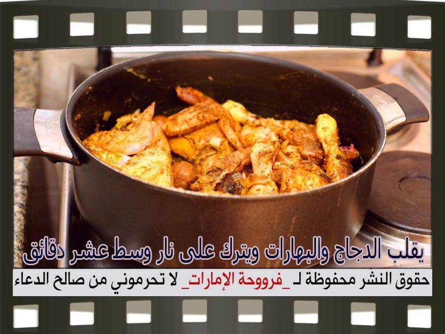 بخاري دجاج لذيذ فروحة الامارات بالصور Food Chicken Kitchen