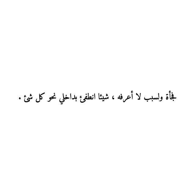 كلمات راقت لي Arabic Quotes Life Quotes Quotes
