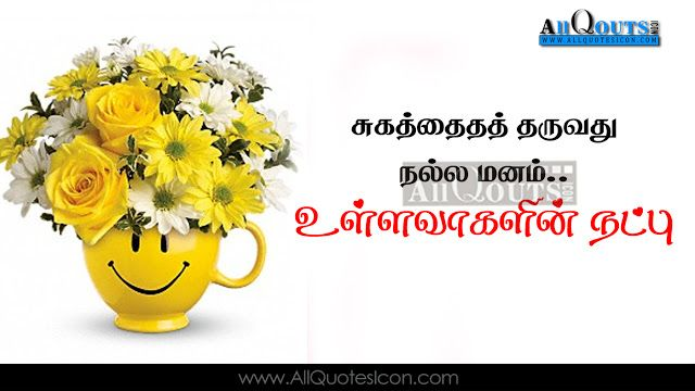 Tamil-Friendship-Images-and-Nice-Tamil-Friendship-Whatsapp ...