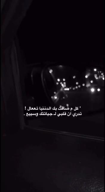 كل م ضاقت بك الدنيا تعال تدري إن قلبي لجياتك وسيع Video Quotes For Book Lovers Love Song Quotes Feeling Loved Quotes