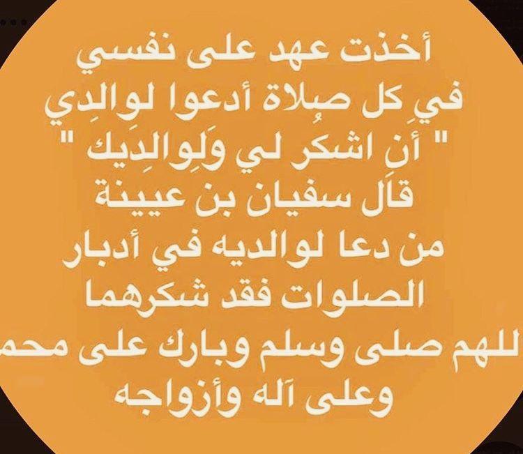 دعاء للوالدين Calligraphy Arabic Calligraphy