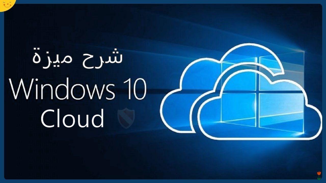 شرح خاصية Windows 10 Cloud Download ميزة خرافية فورمات الكمبيوتر دون Usb Neon Signs Clouds 10 Things