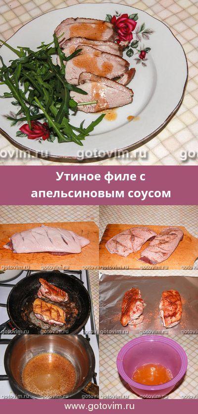 рецепт утиного филе