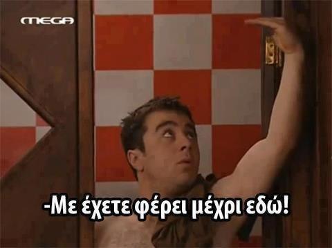Με έχετε φέρει μέχρι εδώ #greek #meme