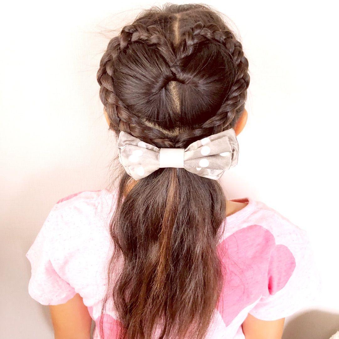 時間がないときのハートヘアアレンジ 子供髪型 女の子 女の子