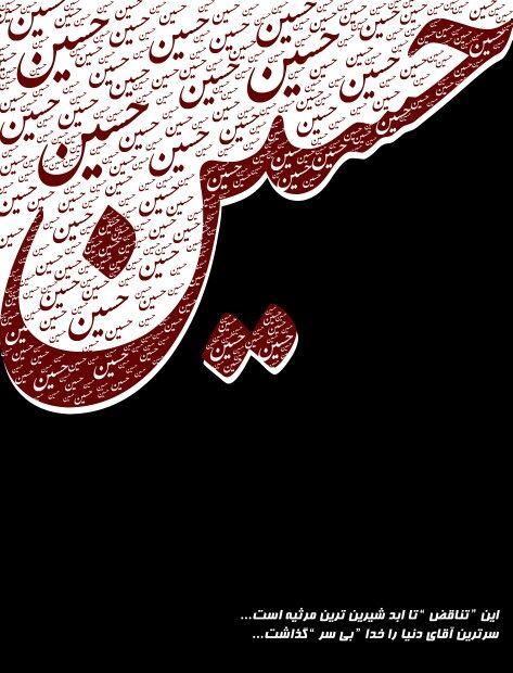 يا حسين بابي انت وامي يا ابا عبدالله ا لس لام ع ل ي ك يا ا با ع ب د الله و ع ل ى الا ر واح ال Islamic Art Islamic Art Calligraphy Beautiful Quran Quotes