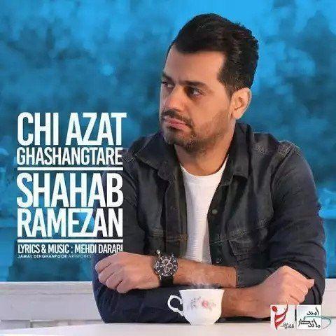 آهنگ زیبای چی ازت قشنگتره از شهاب رمضان با کیفیت بالا لینک دانلود Http Ift Tt 2kqipyn Bamiseda لینک دانلود از Fictional Characters Lyrics Music