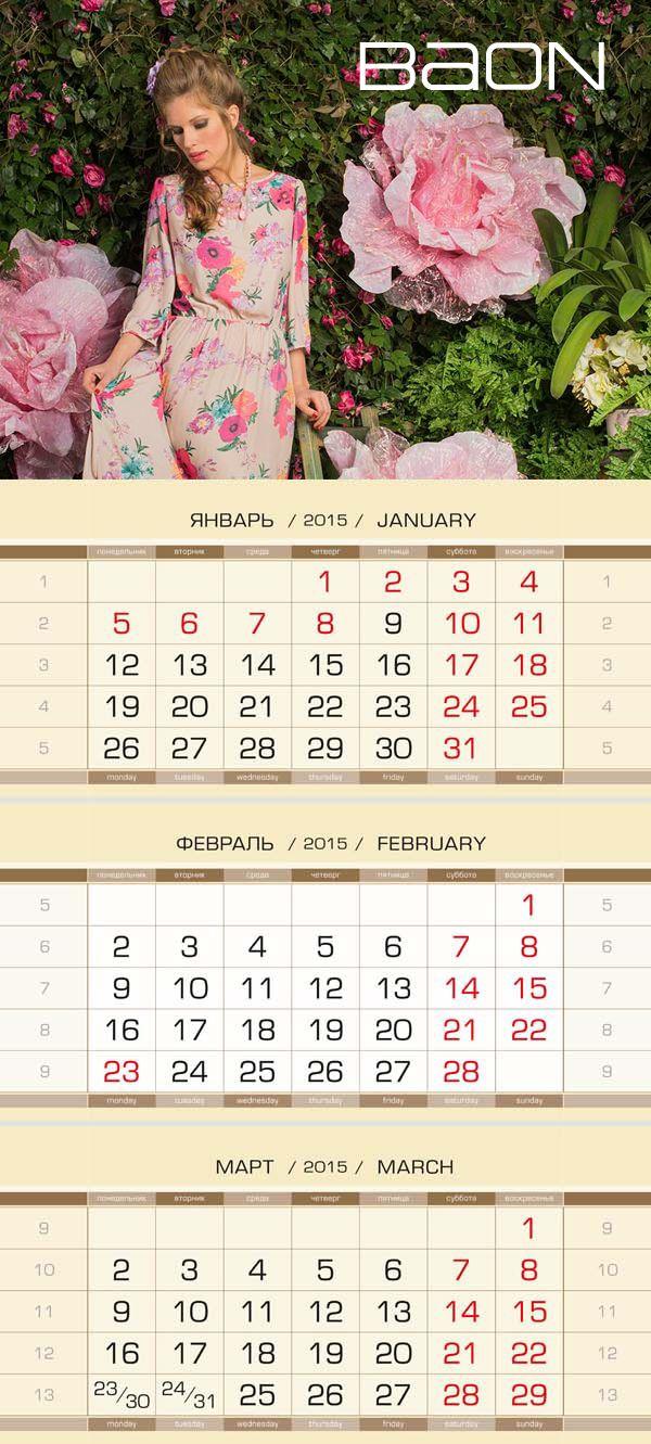 Разработка дизайн-макета квартального календаря.