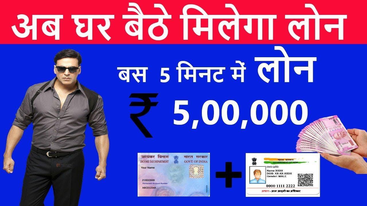 Yelo App Finance Instant Personal Loan Loan Without Documents Aadhar Personal Loans Personal Loans Online Finance
