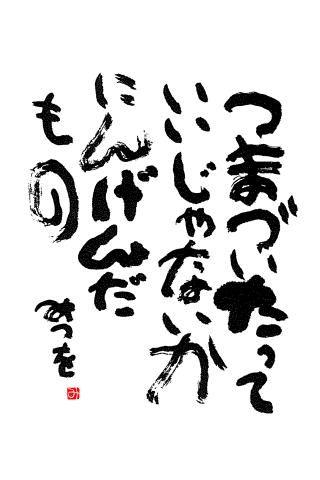 みつを 名言 相田 相田みつをの厳選17の名言から学ぶ【人生と仕事の哲学】
