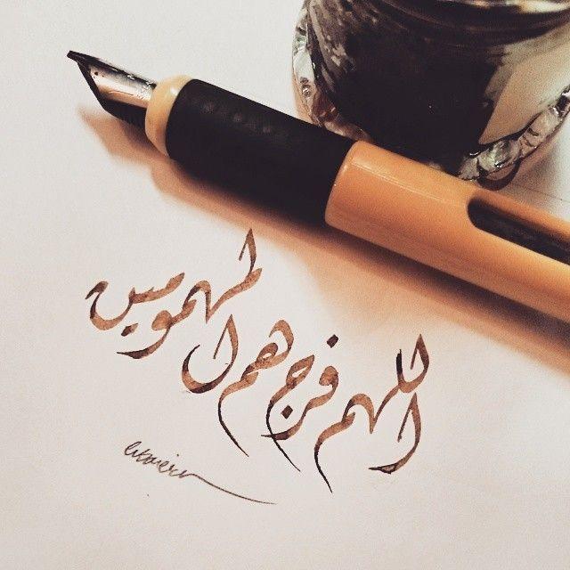 اللهم فرج هم المهمومين Islamic Art Calligraphy Islamic