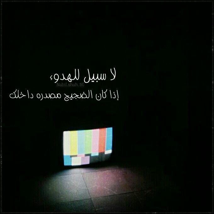 لا سبيل للهدوء إذا كان الضجيج مصدره داخلك هدوء ضجيج Quotes Words Arabic Quotes