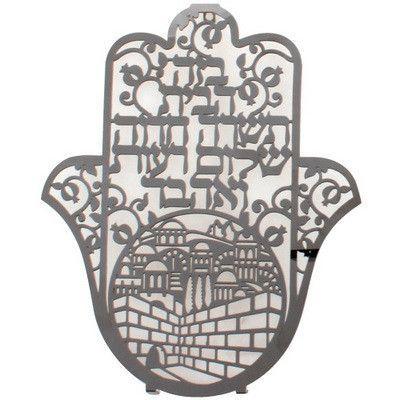 Metal Hamsa, Lazer Cut 18 Cm Hebrew Home Blessing