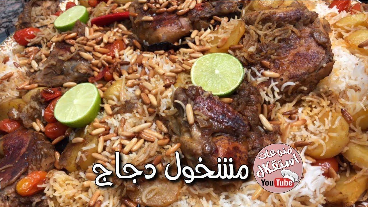 مشخول دجاج على طريقة بنت الهاشمي كويت فود Youtube Food Beef