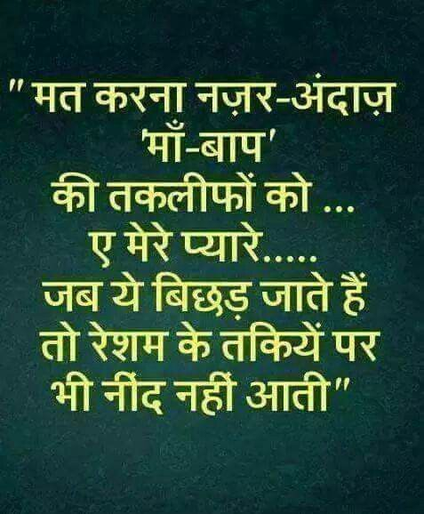 Respect Parents Goyals Hindi Quotes Quotes Faith