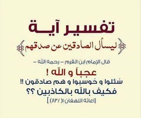 عجبا والله عجب نسأل الله السلامة والعافية مدرسة محمد صلى الله عليه وسلم Quran Quotes Islamic Quotes Quran Verses