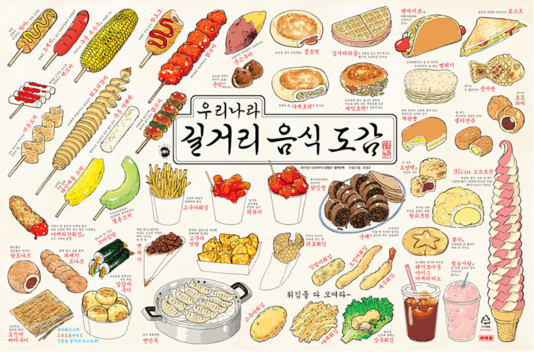 당신은 무지개 맛이 날 것 같아요 만화가 디자이너 조경규 식품 아이디어 길거리 음식 음식
