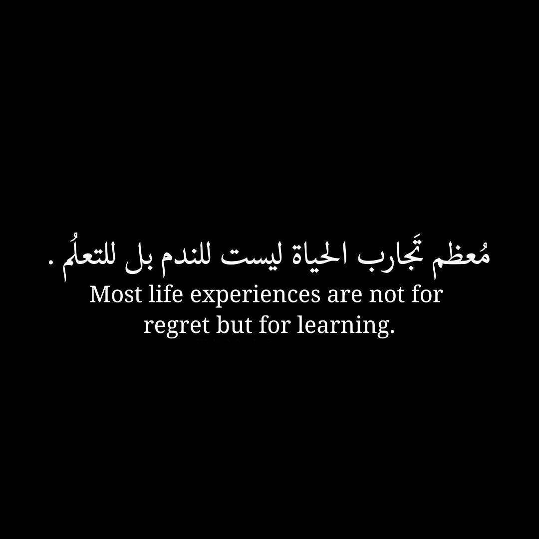 Pin By Xhulia On I Quotes Words Quotes Inspirational Quotes Pictures Islamic Inspirational Quotes