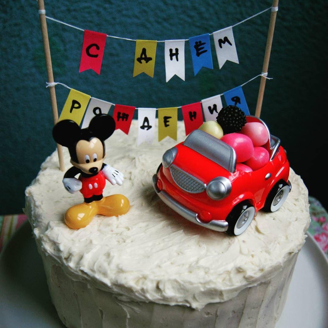 """Торт на день рождения Мишеля. Рецепт от @alenakogotkova (торт """"Элина""""). Я только вместо смородины взяла малину и покрыла торт сливочным кремом #торт #на_сладкое #сыыыр #сладкое #десерт #детям #cake #dessert #food"""