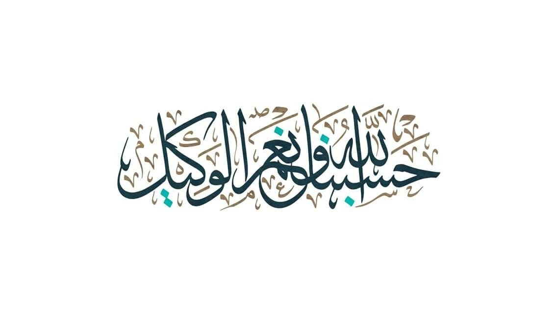 حسبي الله ونعم الوكيل Islamic Calligraphy Arabic Calligraphy Islamic Quotes