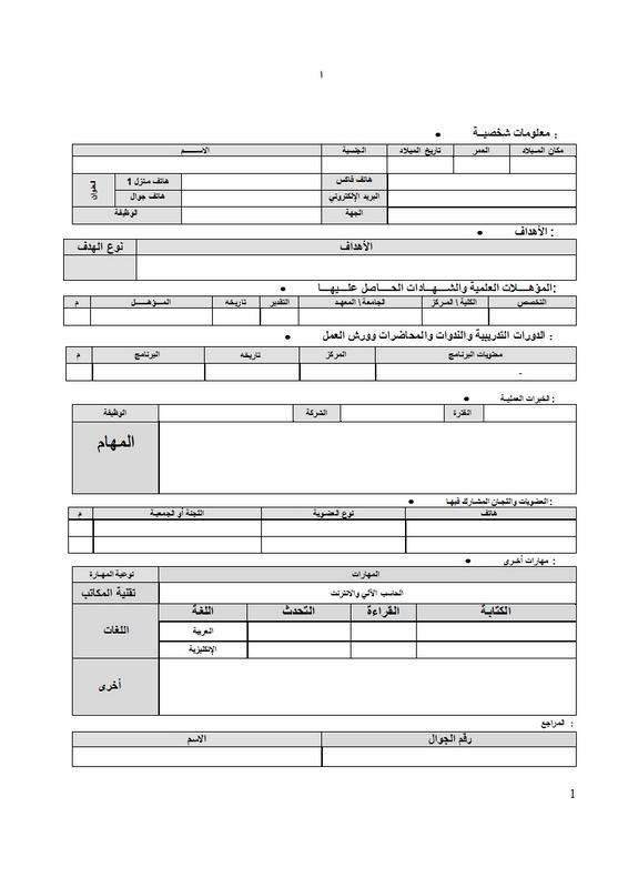 نماذج سيرة ذاتية عربية جاهزة للطباعة 1439 نماذج Cv وورد للتحميل 2018 تعليم كوم Cv Template Word Words Science Worksheets