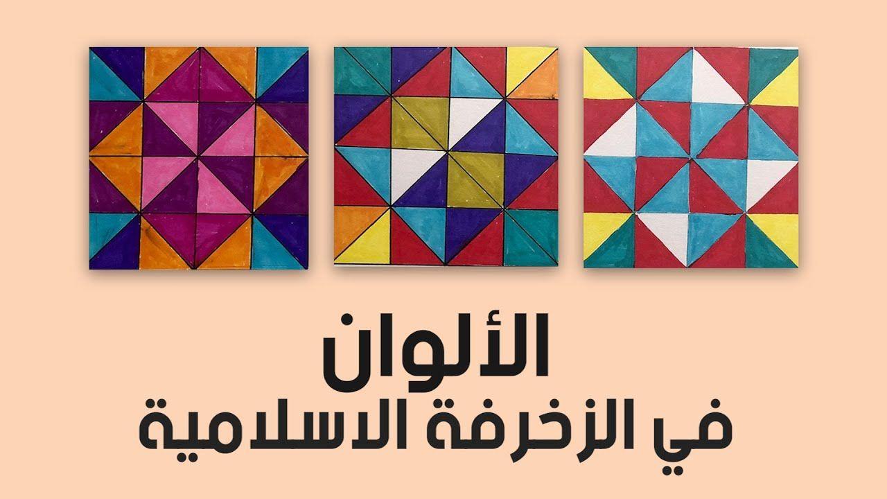 الألوان في الزخرفة الإسلامية التربية الفنية والمهنية الأول المتوسط Zentangle Art Art Zentangle