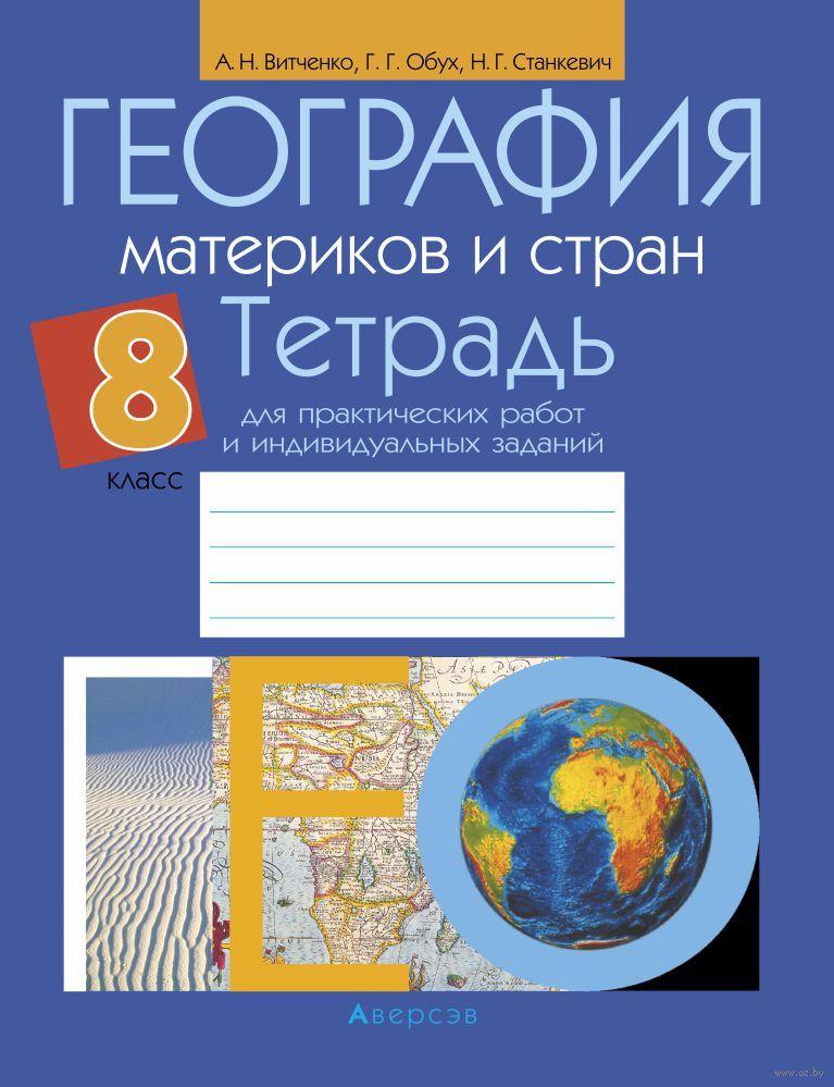 Готовое домашнее задание по украинскому языку 9 класс ярмолюк бондаренко