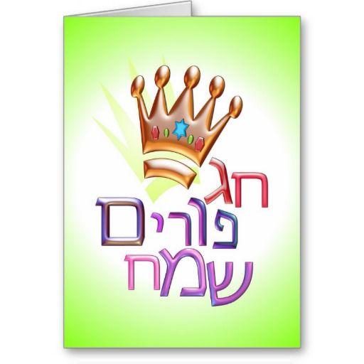 Hag purim sameach hebrew for purim card hag purim sameach hebrew for purim greeting card m4hsunfo