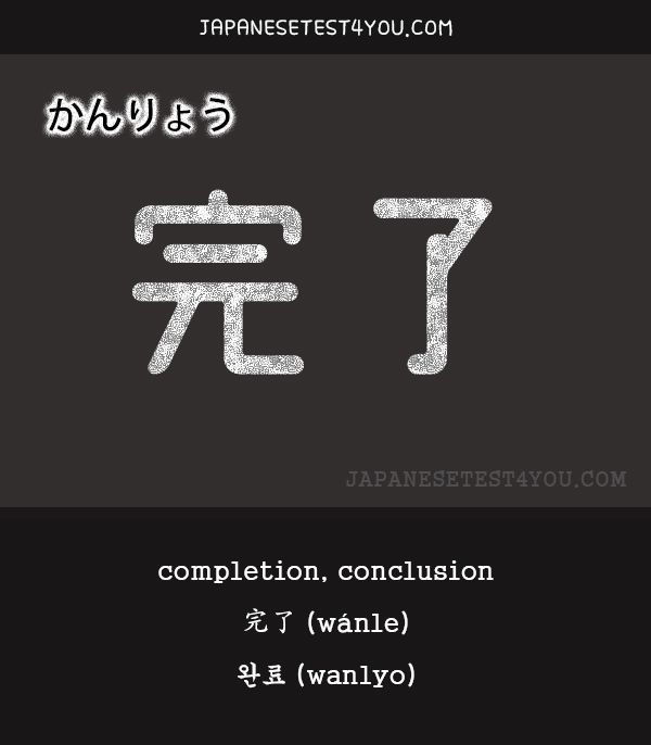 Learn JLPT N3 Vocabulary: 完了 (kanryou)
