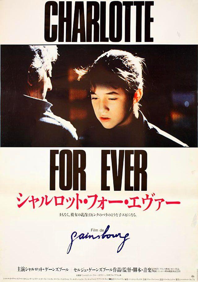 Masakatsu Ogasawara, Charlotte for Ever, 1986   Poster - Japan ...