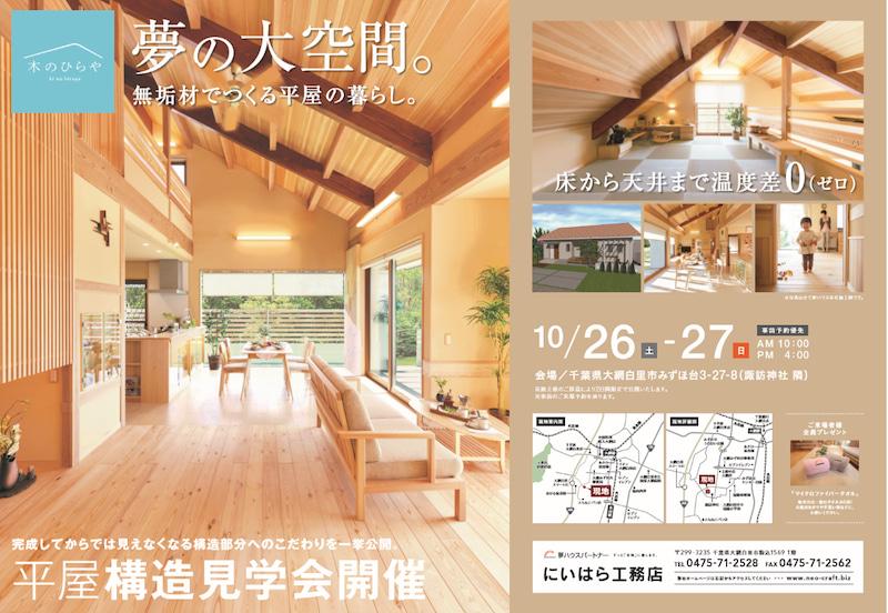 家づくりは 完成 よりも 工事中 を見よう 工事中 家 づくり 家