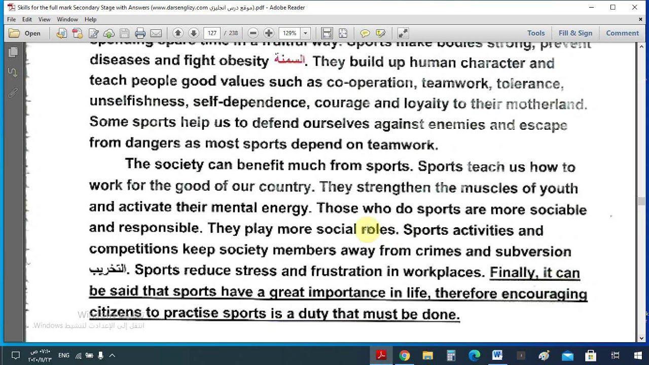 مقال عن أهمية الرياضة The Importance Of Sports للمرحلة الثانوية م Teamwork Teaching Fll