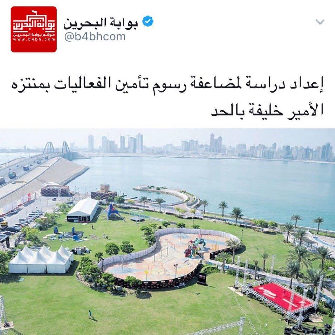 فعاليات البحرين Bahrain Events السياحة في البحرين Tourism Bahrain Tourism In Bahrain Tourism Travel البحرين Bahrain ا Instagram Instagram Posts Field