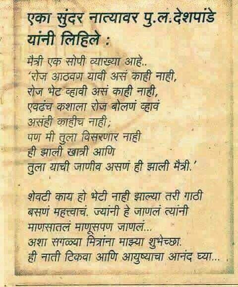 maitri mazhi marathi mai marathi pinterest inspiration
