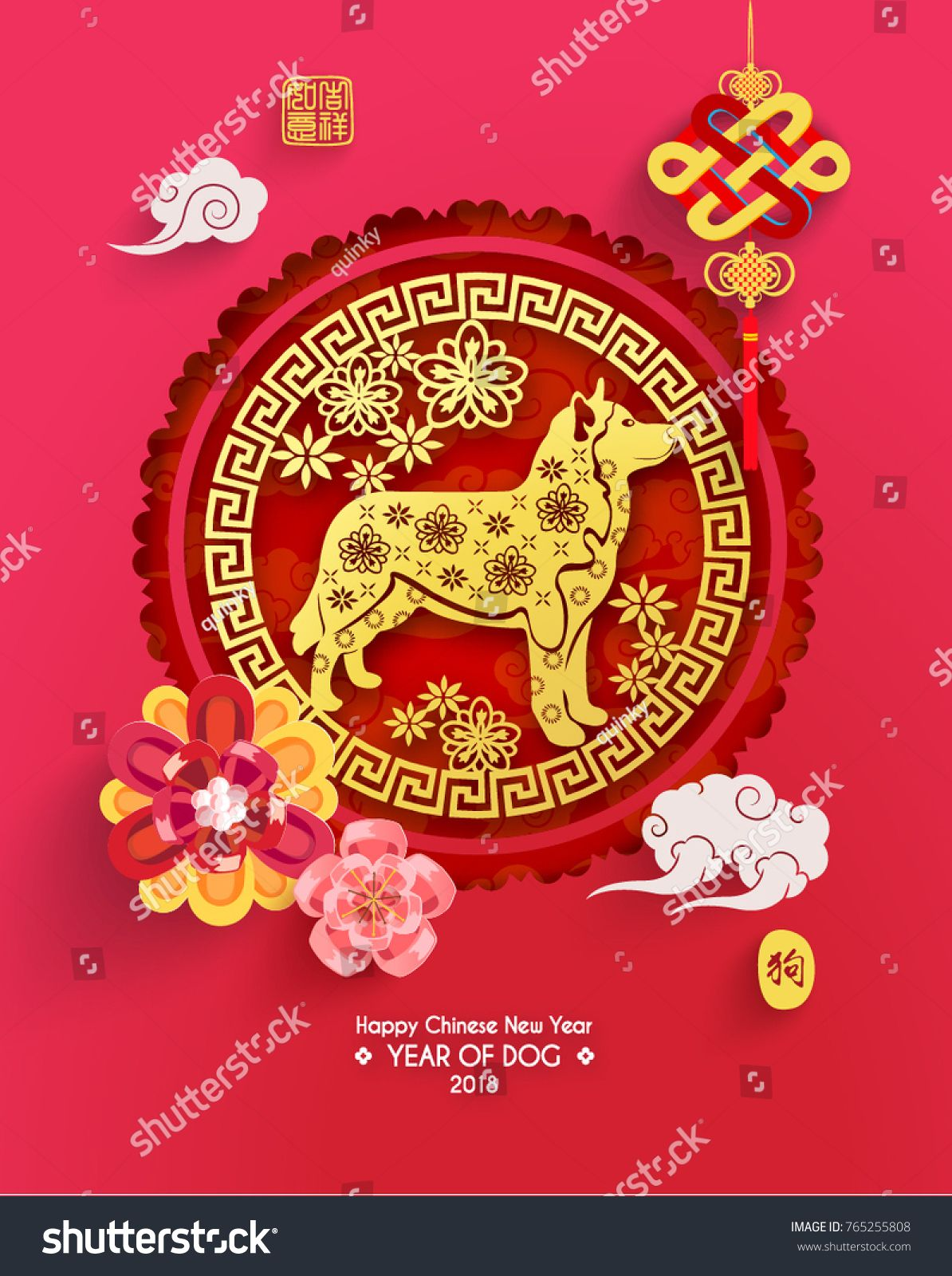 Happy Chinese New Year 2018 Year Of Dog Vector Design Chinese