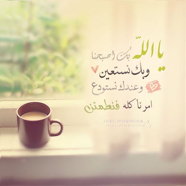 اصبحنا واصبح الملك لله والحمد Beautiful Quotes Muslim Pictures Morning Images