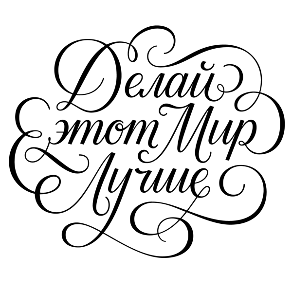 Lettering for T-Shirt by Tanya Cherkiz, via Behance
