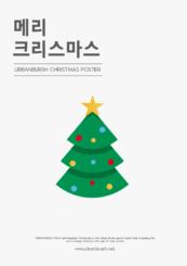 크리스마스트리 포스터 일러스트 Ai 무료다운로드 Free Christmas Tree Poster 어반브러시 무료일러스트 일러스트레이션 디자이너타미 이미지소스 일러스트아이디어 패턴 이미지 일러스트다운로드 Urba 크리스마스 트리 크리스마스 포스터 포스터