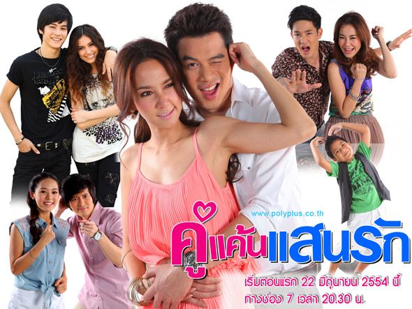 Ku Kaen San Ruk (My Enemy, My Love) #Lakorn