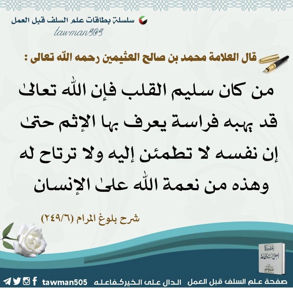 سلامة القلب Calligraphy Arabic Calligraphy Ana