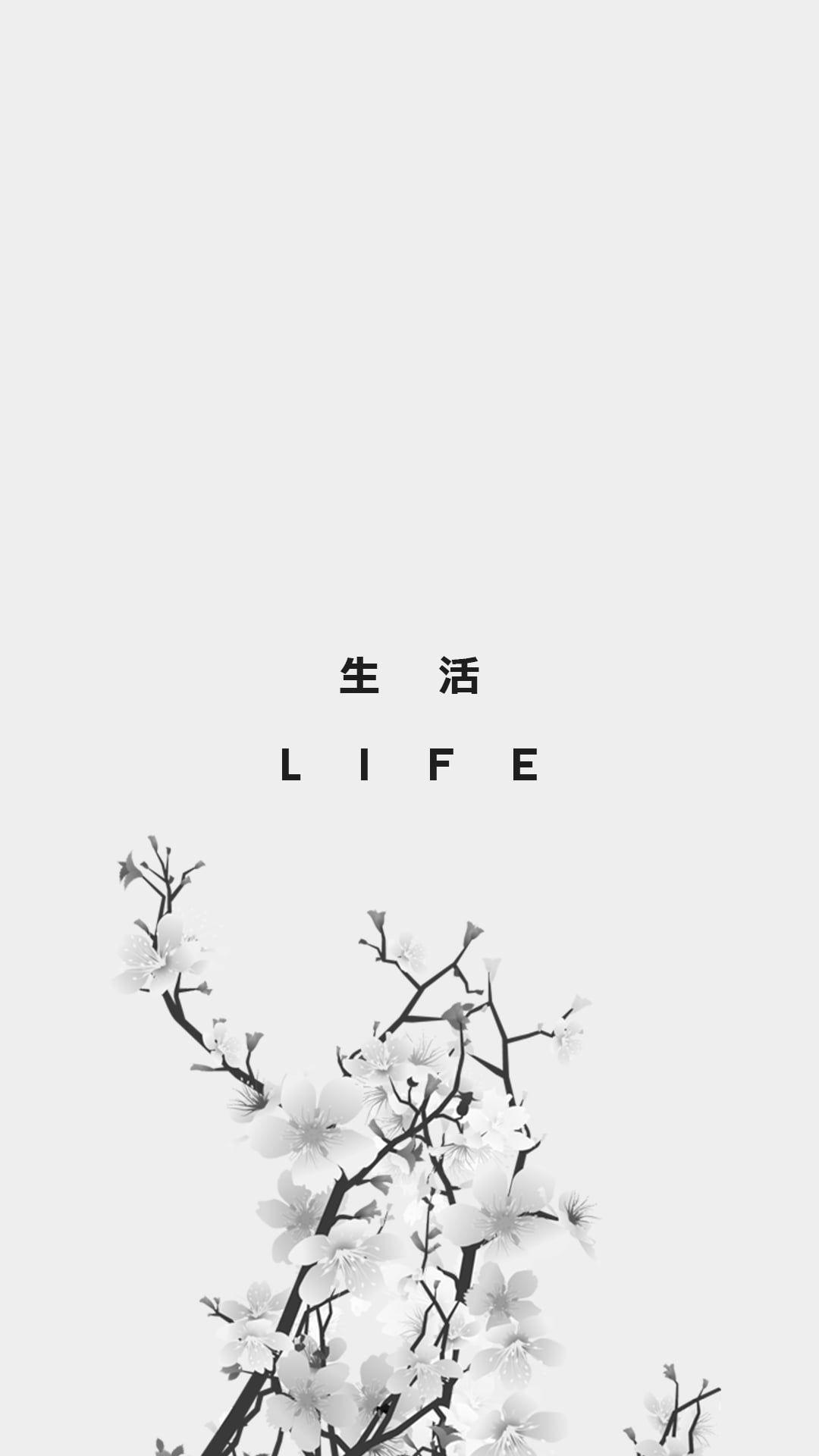 Black Life Text Life Kanji Japan 1080p Wallpaper Hdwallpaper Desktop Words Wallpaper Phone Wallpaper Art Wallpaper