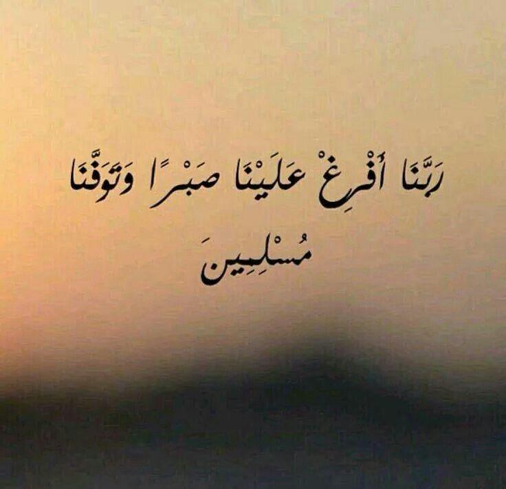 ربنا افرغ علينا صبرا و توفنا مسلمين Quotations Allah Quotes